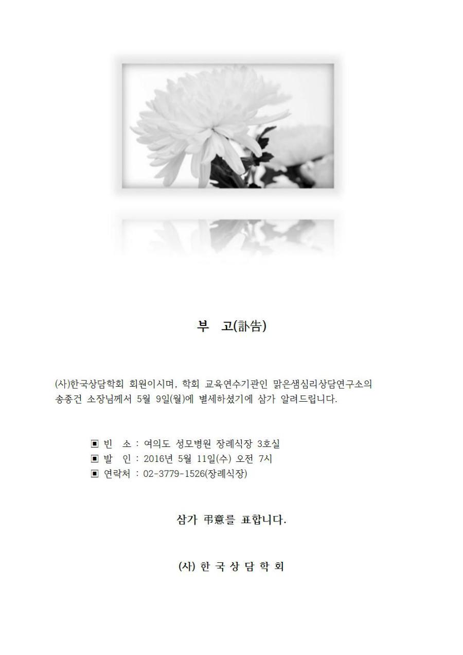 부고(맑은샘심리상담연구소 송종건소장님)001.jpg