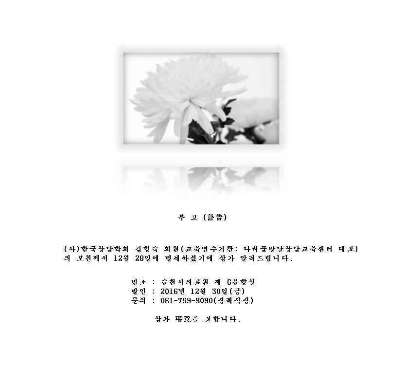 부고(다리꿈발달상담교육센터 김형숙 회원 모친상).jpg