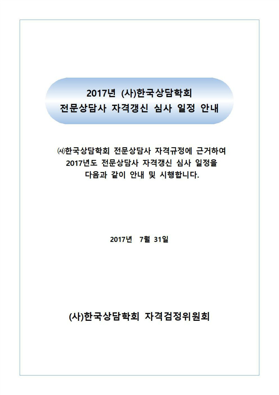 2017년도 전문상담사 자격갱신 심사 일정 안내001.jpg