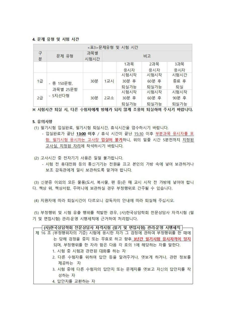 2017년 전문상담사 필기시험 안내002.jpg