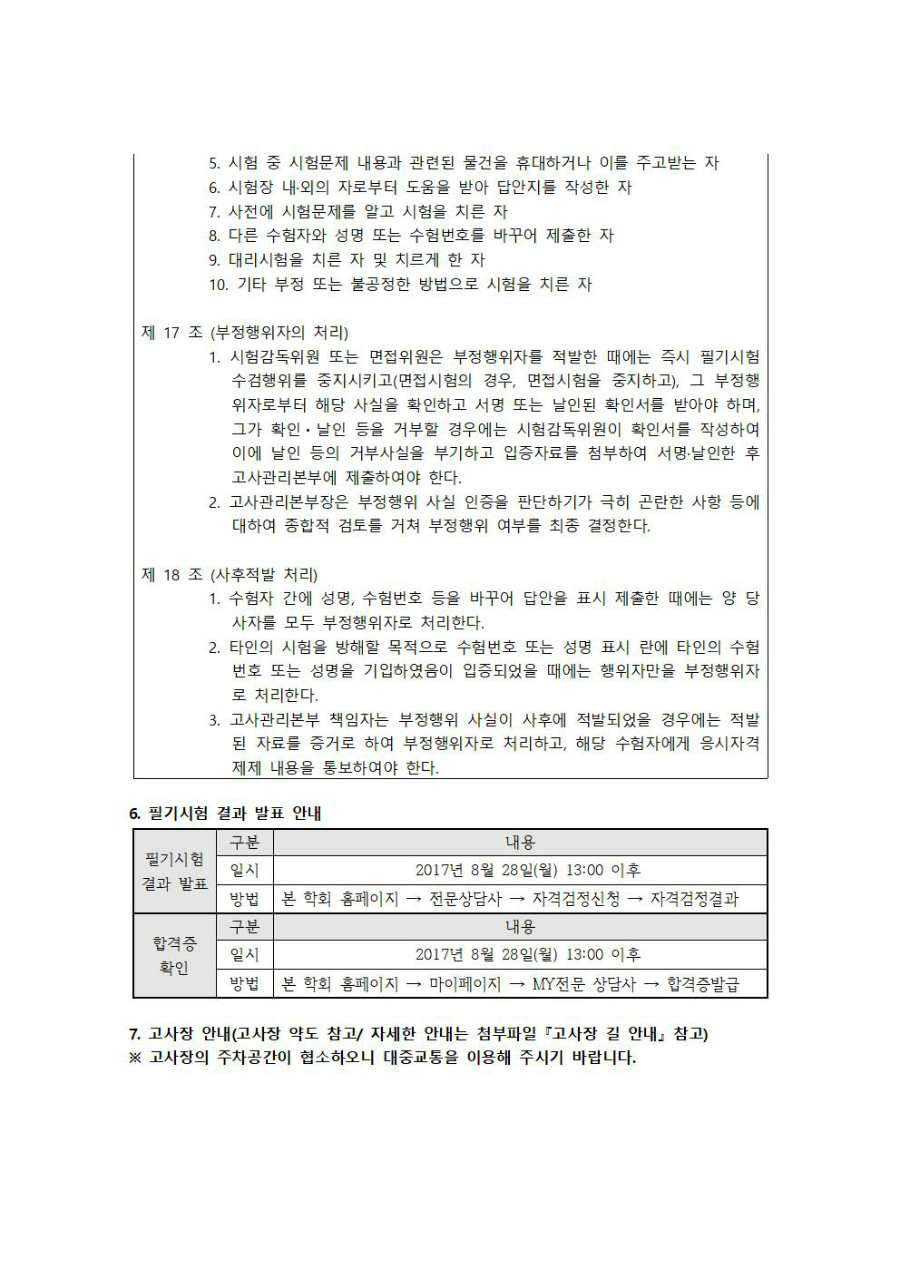2017년 전문상담사 필기시험 안내003.jpg