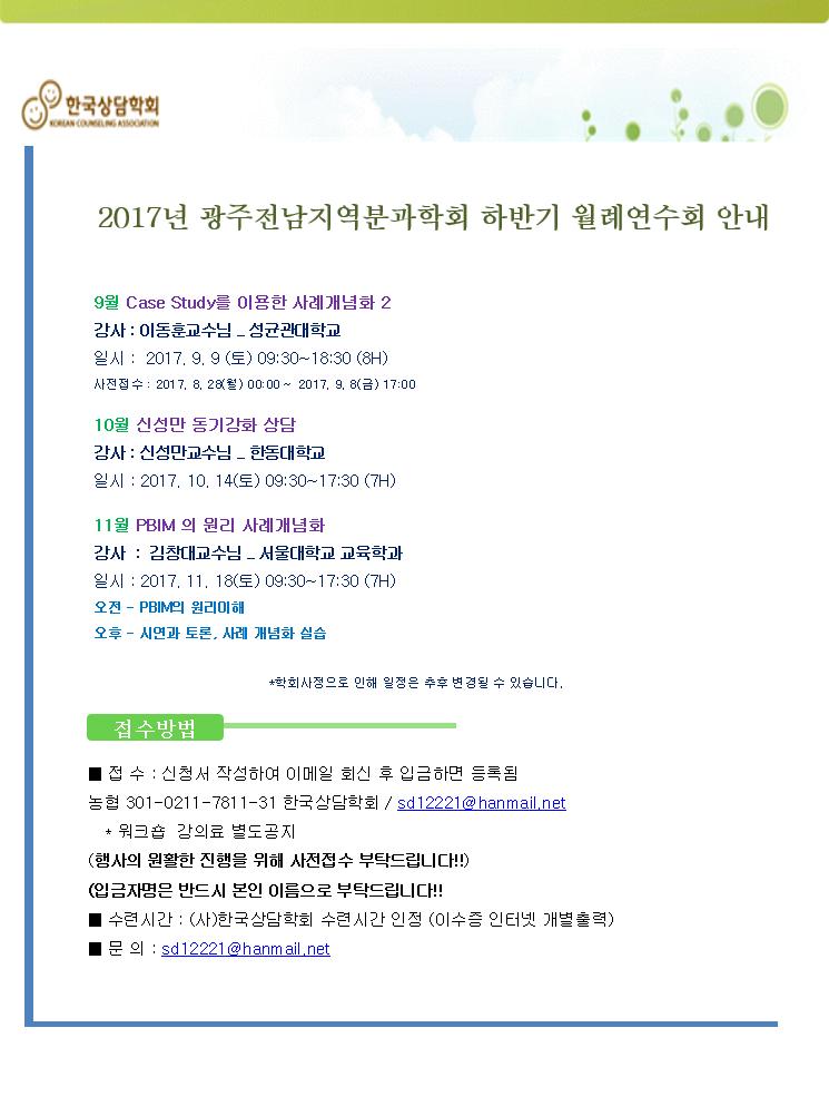 2017년 2학기 월례연수회 일정.png
