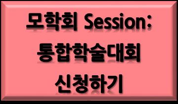 통합학술대회 신청하기.png
