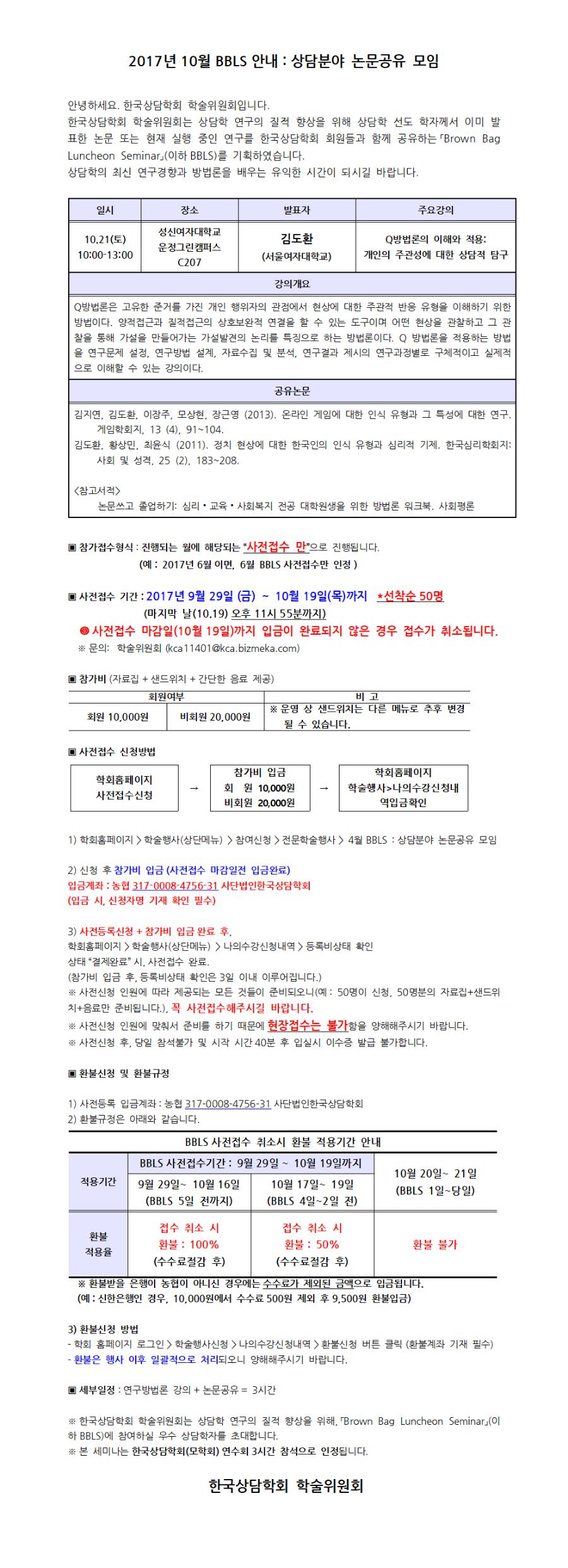 2017_10월_BBLS_공지문.png