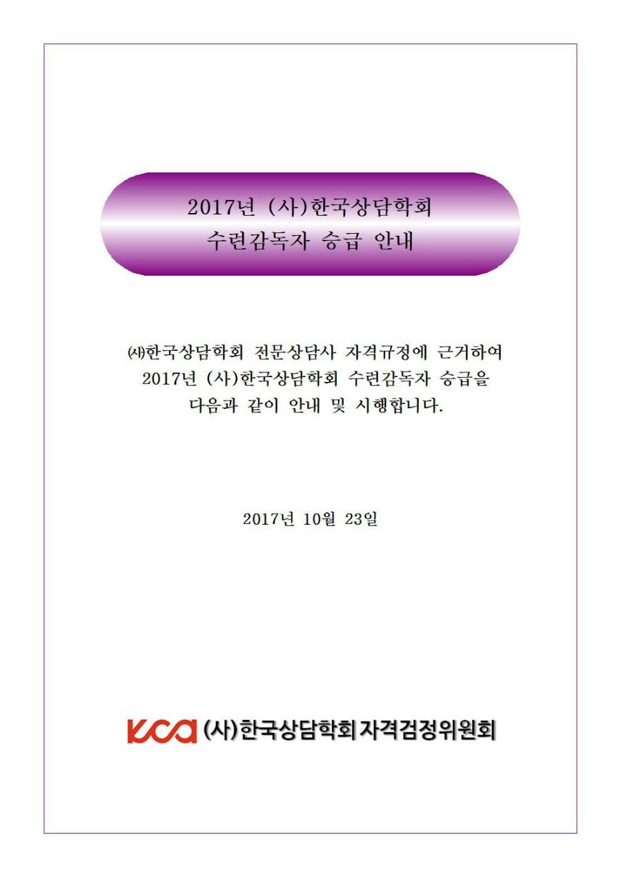 2017년 수련감독자 승급 안내(배포용)001.jpg