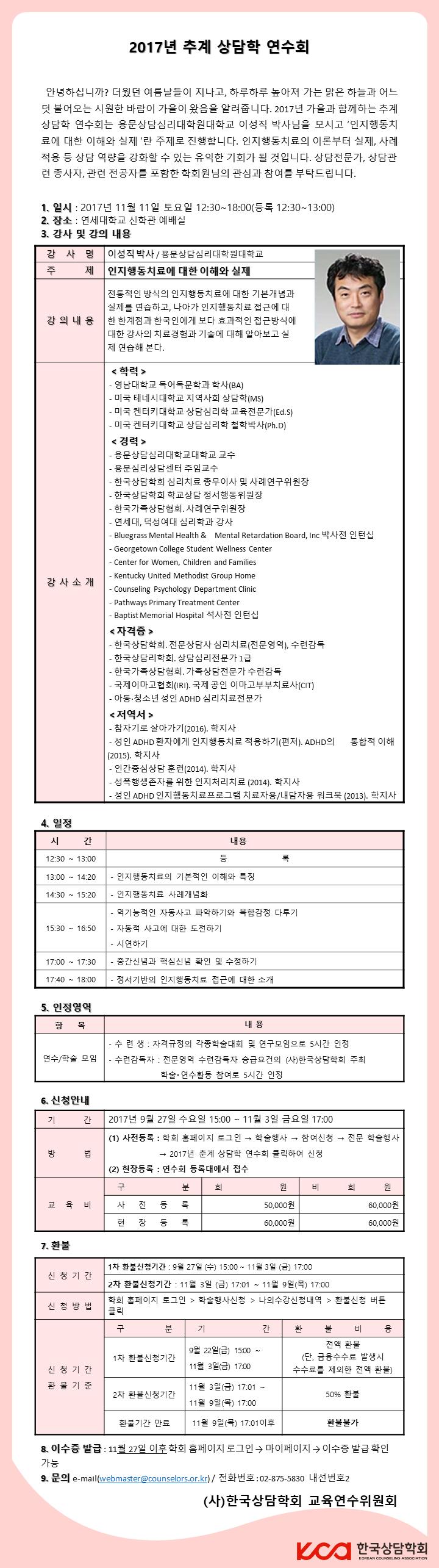 2017년 추계 상담학 연수회.png