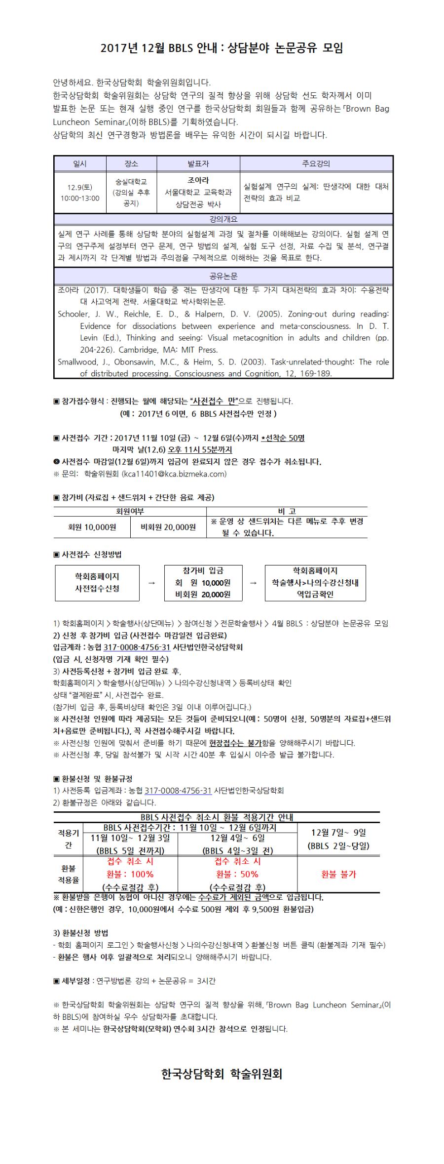 2017_12월_BBLS_공지문(공지긴것).png
