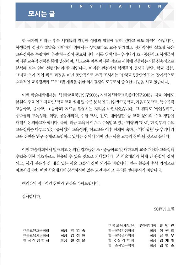 제11회 한국교육종단연구 학술대회(모시는 글).png