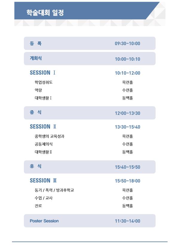 제11회 한국교육종단연구 학술대회(학술대회 일정)).png