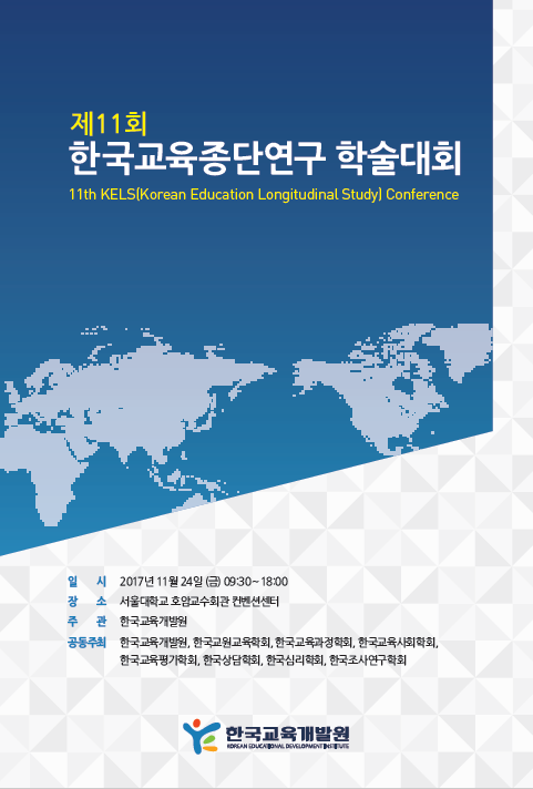 제11회 한국교육종단연구 학술대회.PNG