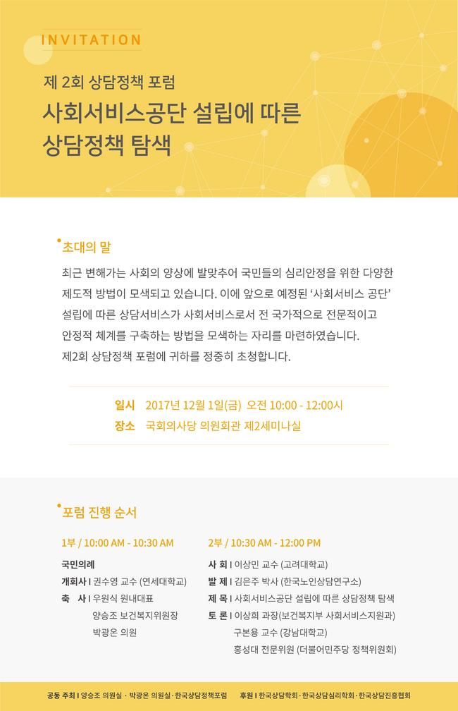 제2회 한국상담정책포럼-02.jpg