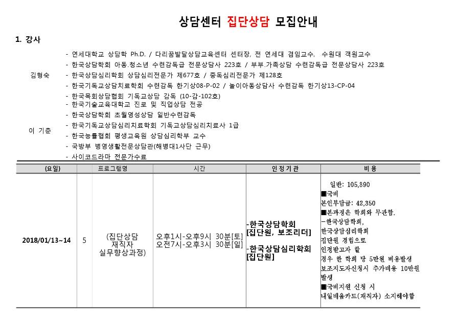 [다리꿈] 12월,1월 국비지원 집단상담-1.jpg