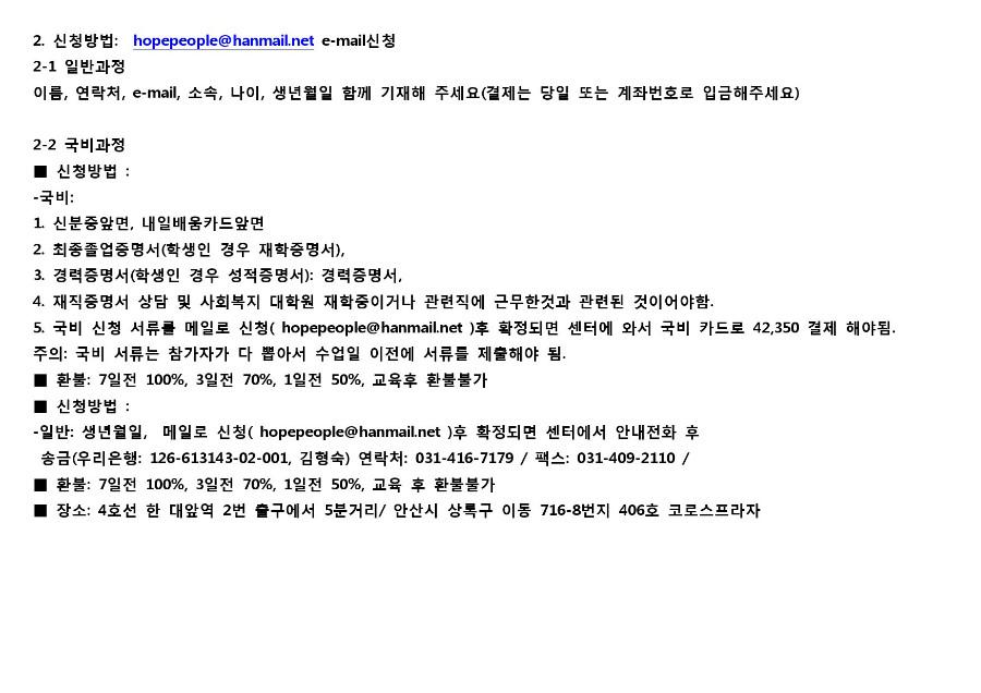 [다리꿈] 12월,1월 국비지원 집단상담-2.jpg