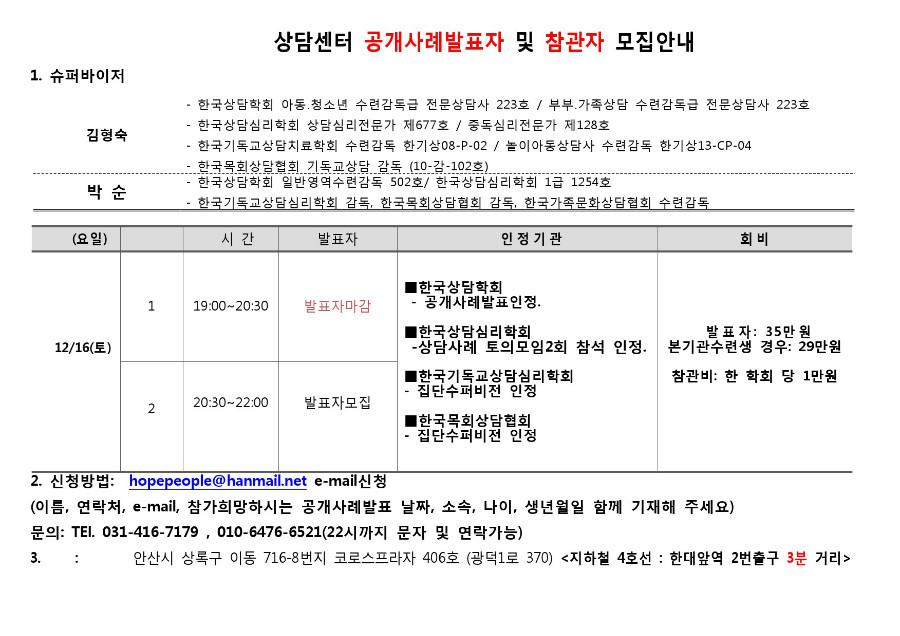 [다리꿈]- 11,12월공개사례발표 및 겨울학기 특강-1.jpg