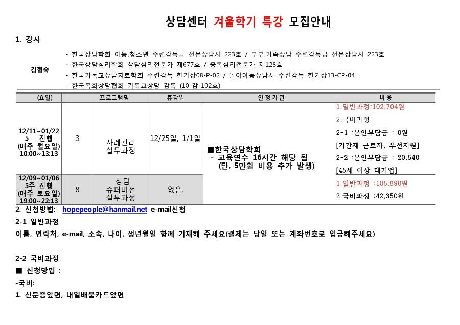 [다리꿈]- 11,12월공개사례발표 및 겨울학기 특강-2.jpg