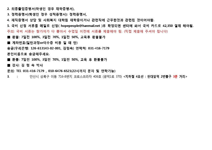[다리꿈]- 11,12월공개사례발표 및 겨울학기 특강-3.jpg