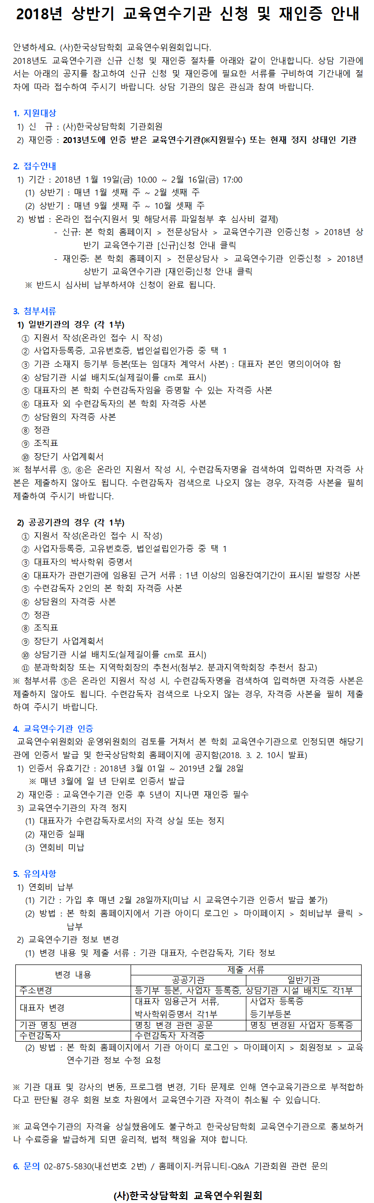 공지용 2018년 상반기 교육연수기관 신규 및 재인증 안내문(공지글).png