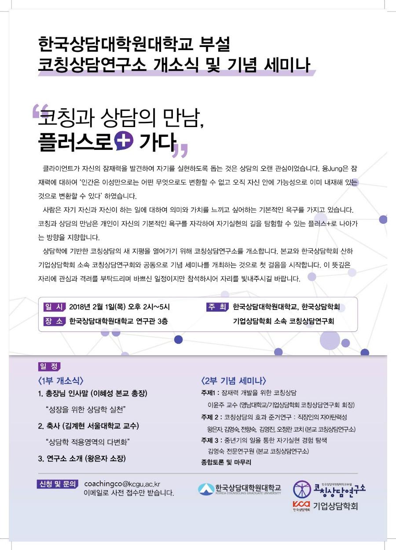 한국상담대학원대학교_코칭상담연구소_개소식 및 기념세미나 안내(이메일주소 수정).jpg