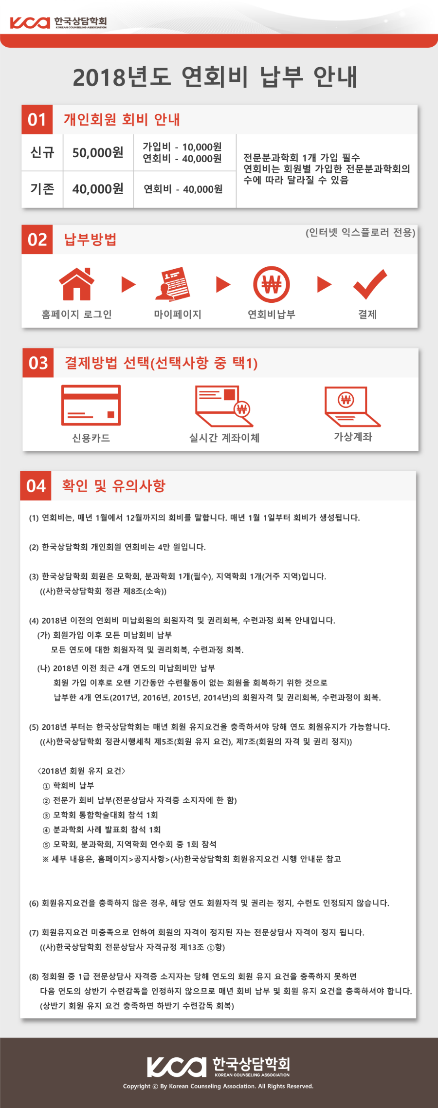 연회비-납부-안내 (2).png