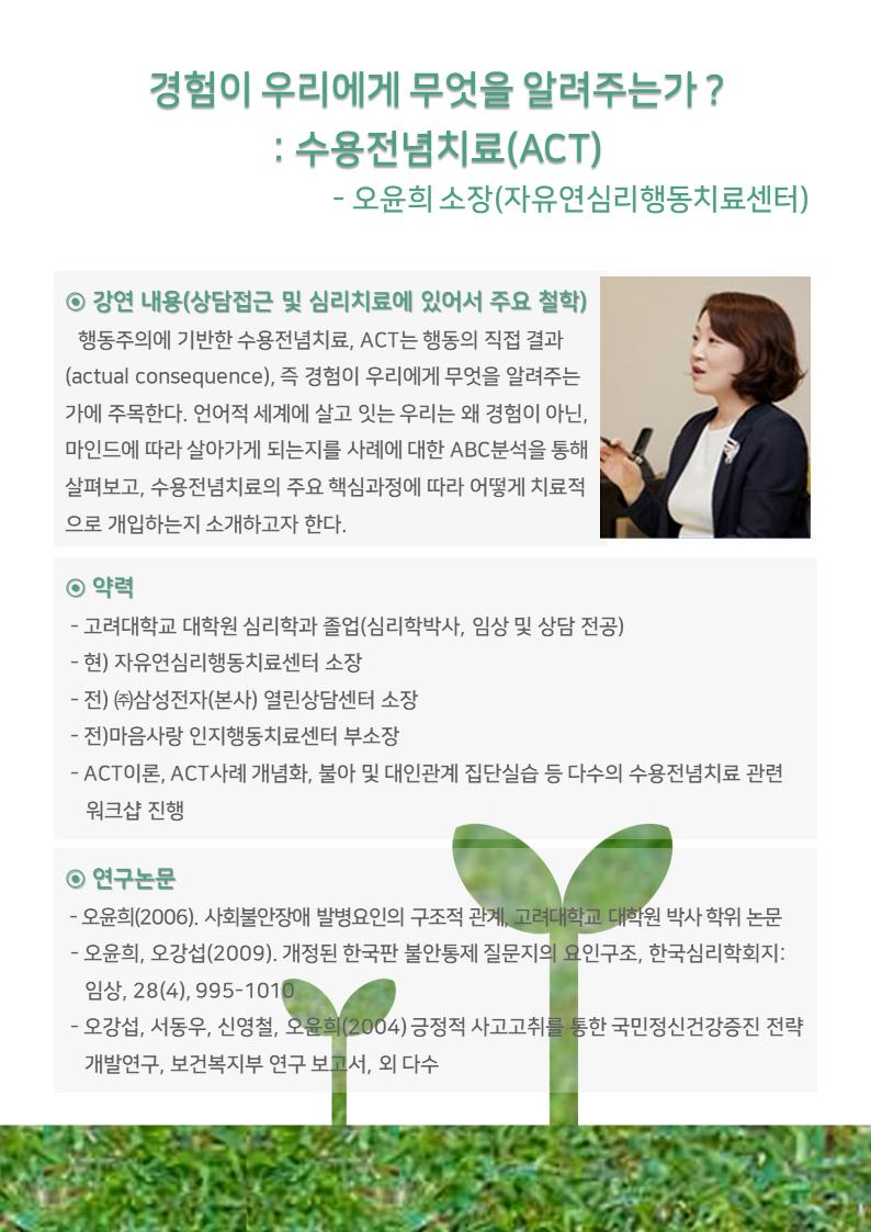 강의안 및 강사 소개(오윤희).png