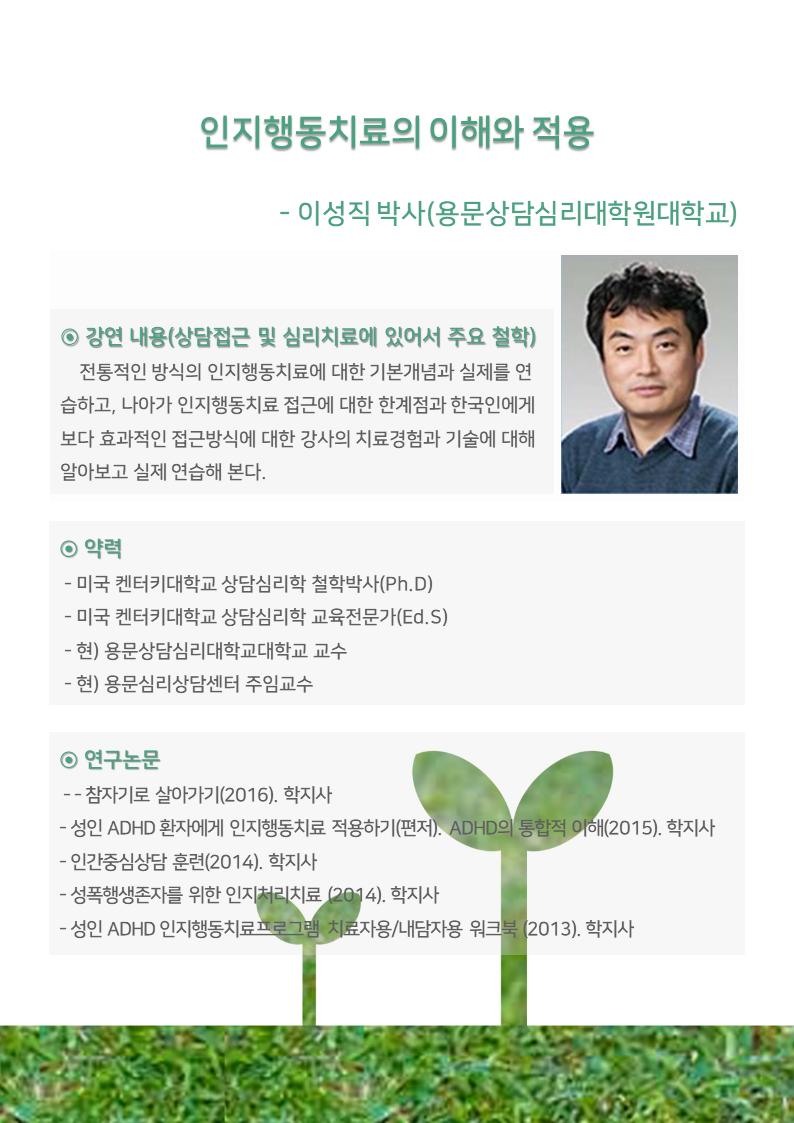 강의안 및 강사 소개(이성직).png