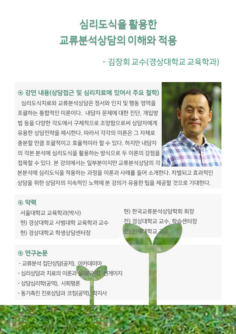 강의안 및 강사 소개(김장회).PNG