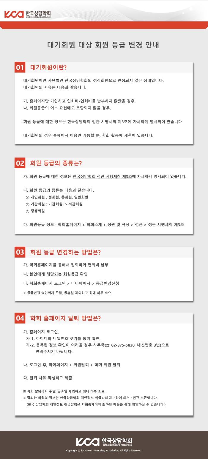 대기회원-등급변경-안내문.png