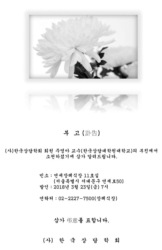 주영아교수-부고 (2).png