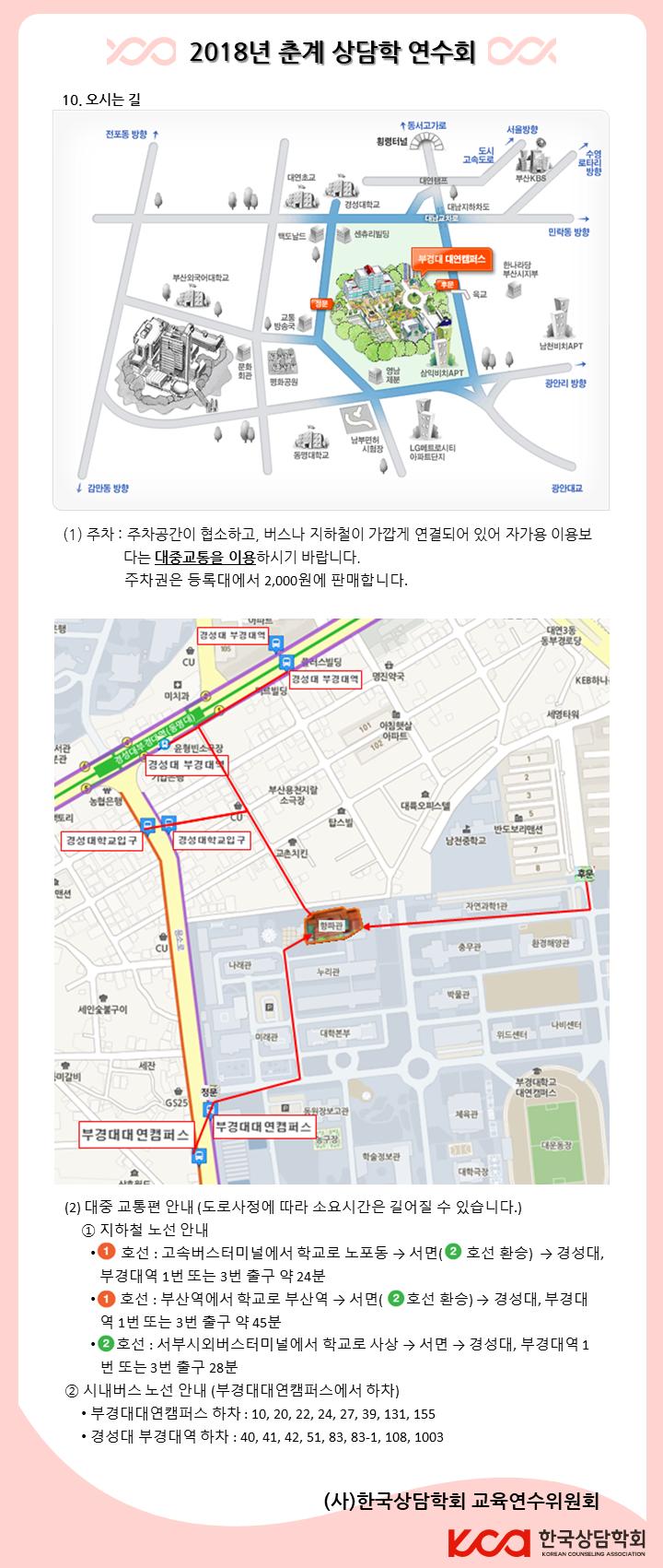 2018년 춘계 상담학 연수회(공지)오시는 길.png