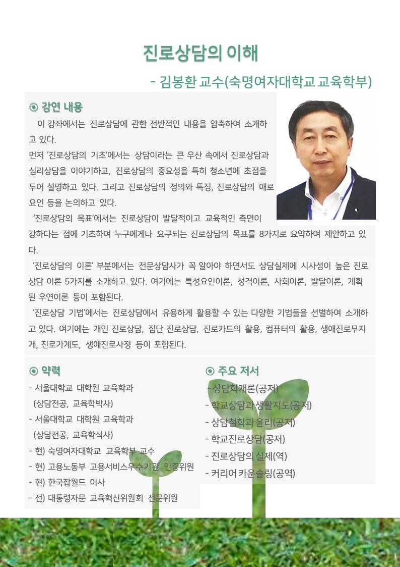 강의안 및 강사 소개(김봉환)1.png