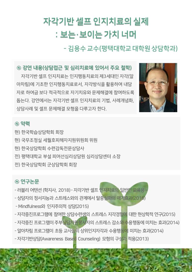 강의안 및 강사 소개(김용수).png