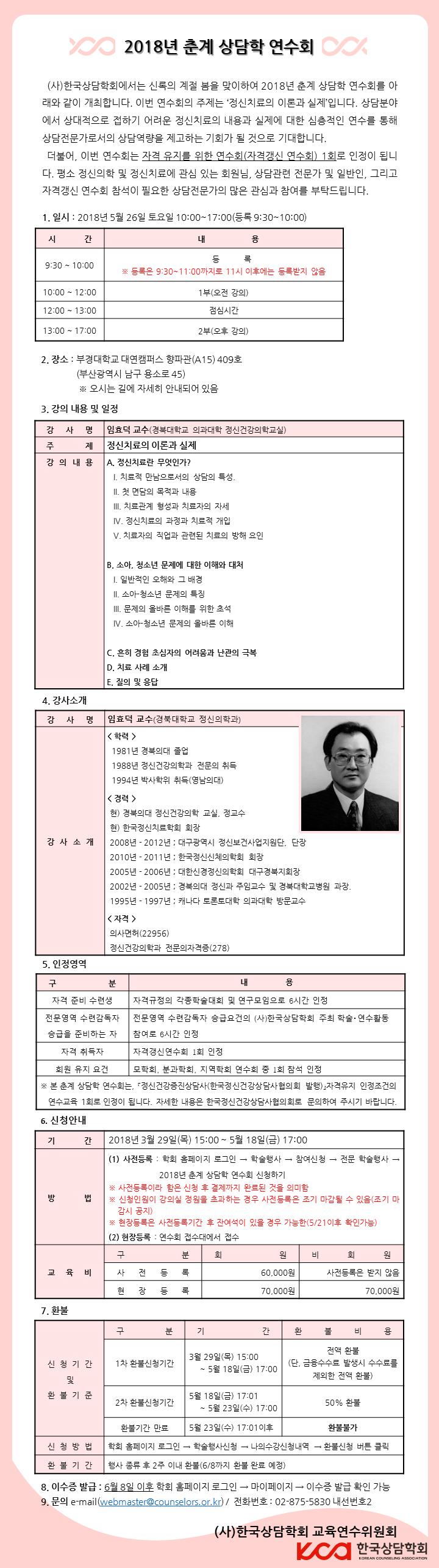 2018년 춘계 상담학 연수회(공지).PNG