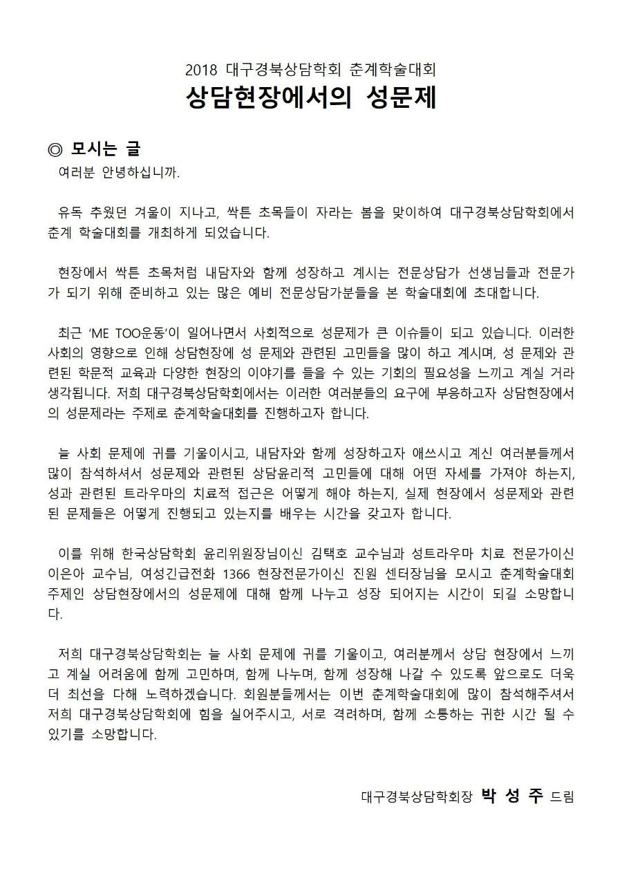 춘계학술대회_홈페이지 안내 공문002.jpg