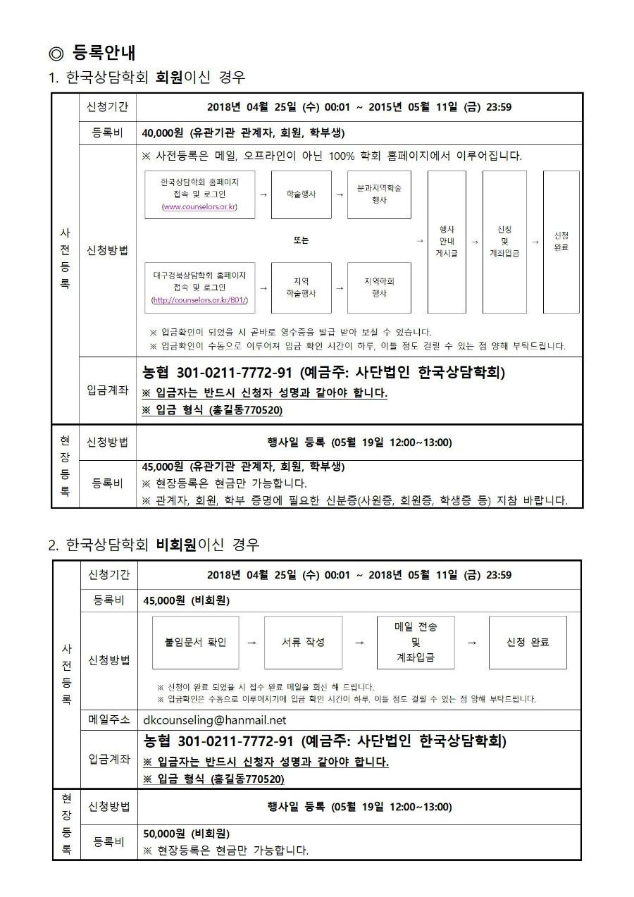 춘계학술대회_홈페이지 안내 공문004.jpg