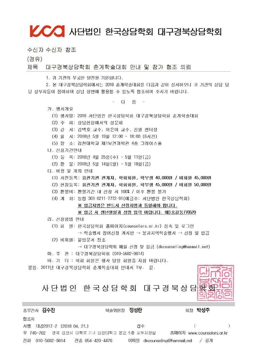 춘계학술대회_홈페이지 안내 공문001.jpg