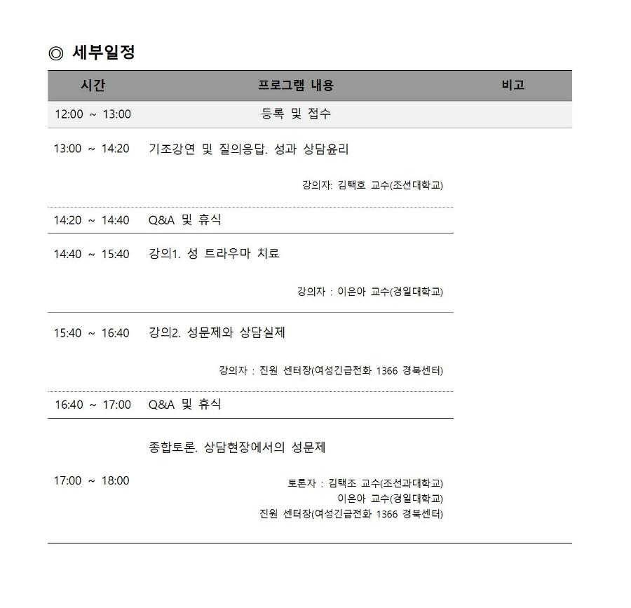 춘계학술대회_홈페이지 안내 공문003.jpg