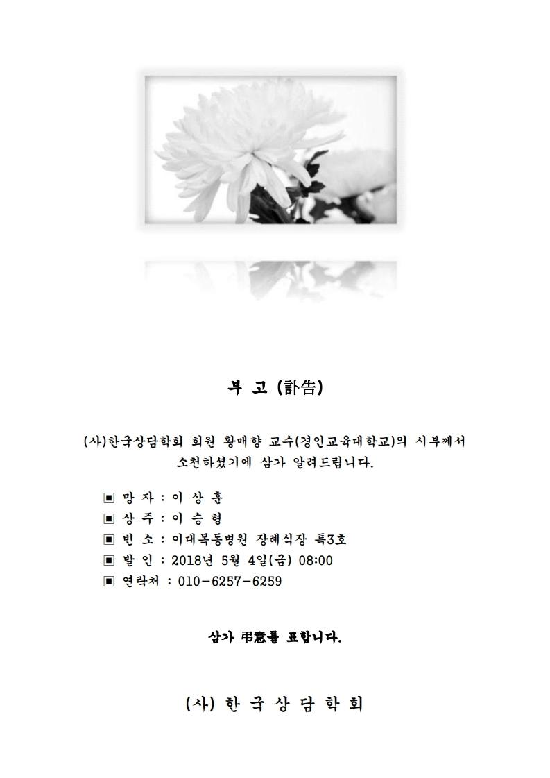 부고(180502).pdf_page_1.jpg