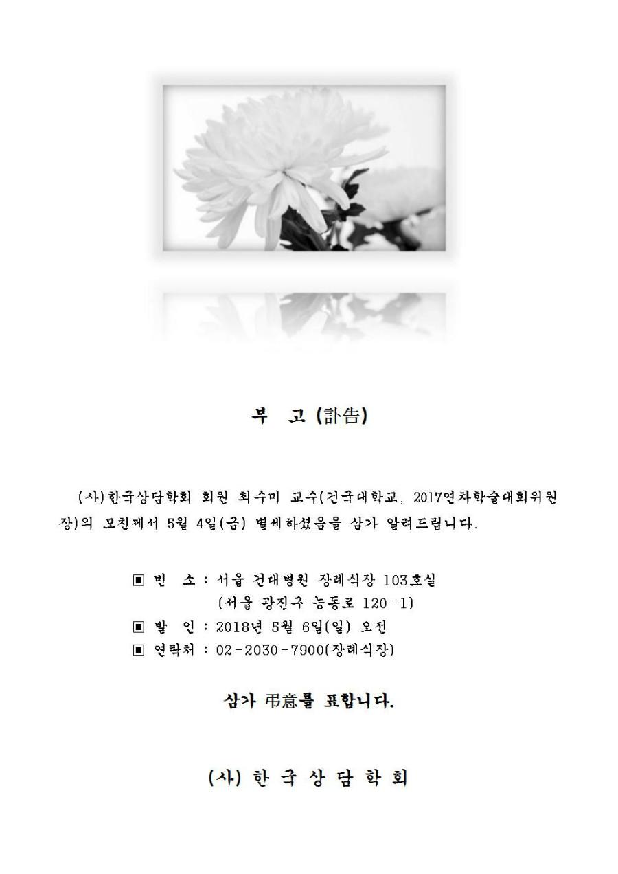 부고 유관학회 최수미교수님 모친상001.jpg