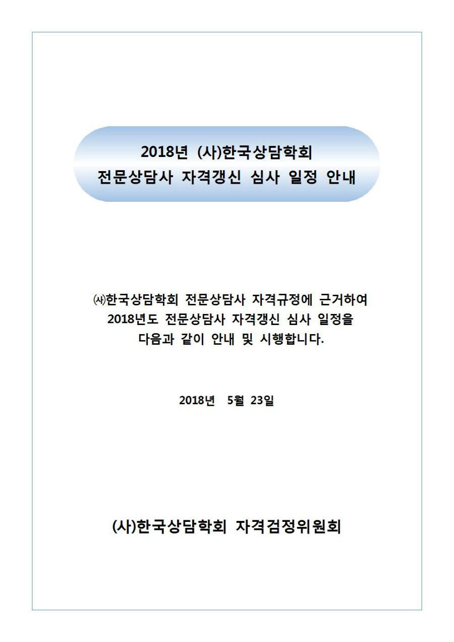 2018년 전문상담사 자격갱신 시행공고001.jpg
