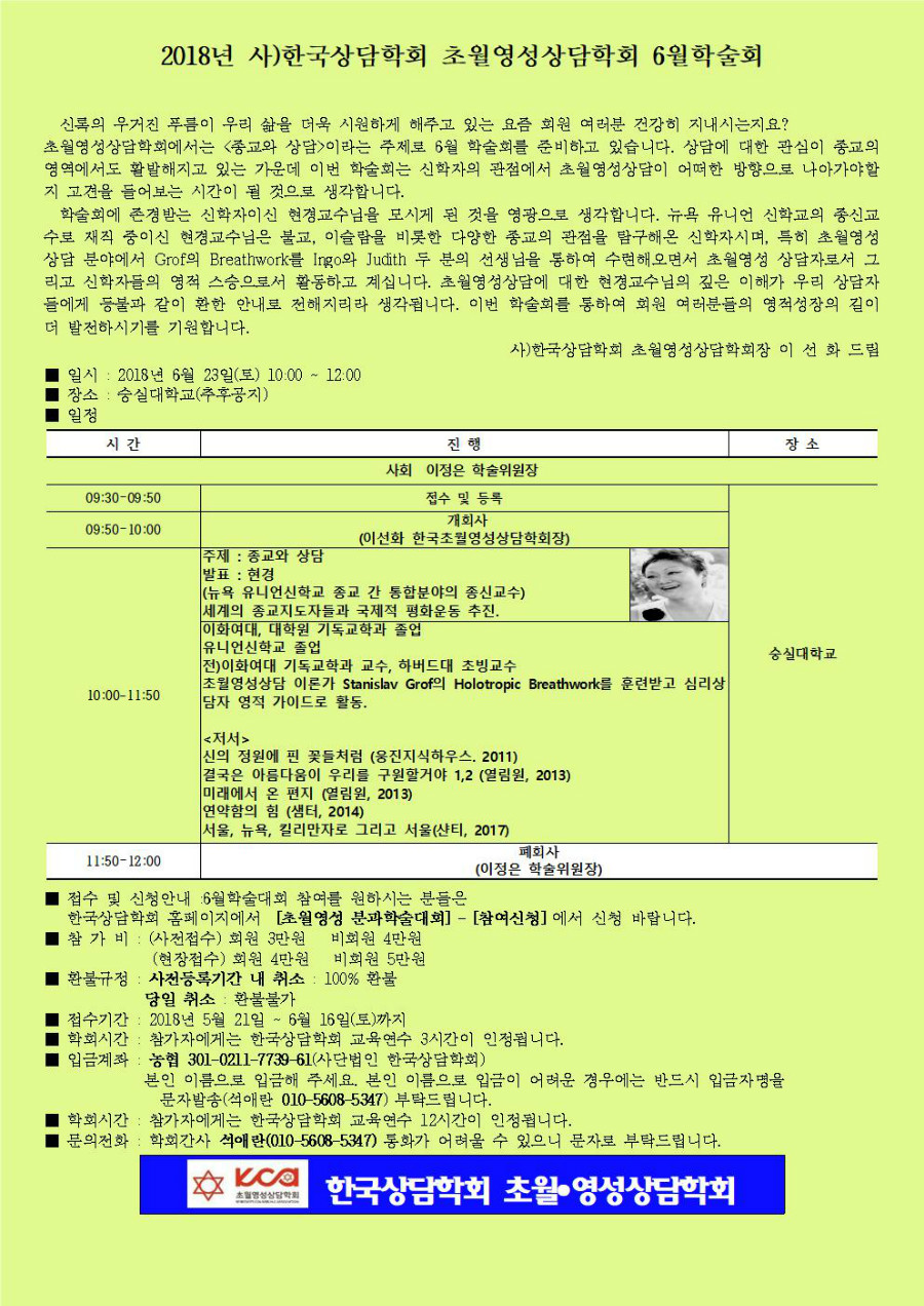 2018년 6월학술대회 홍보문구001.jpg
