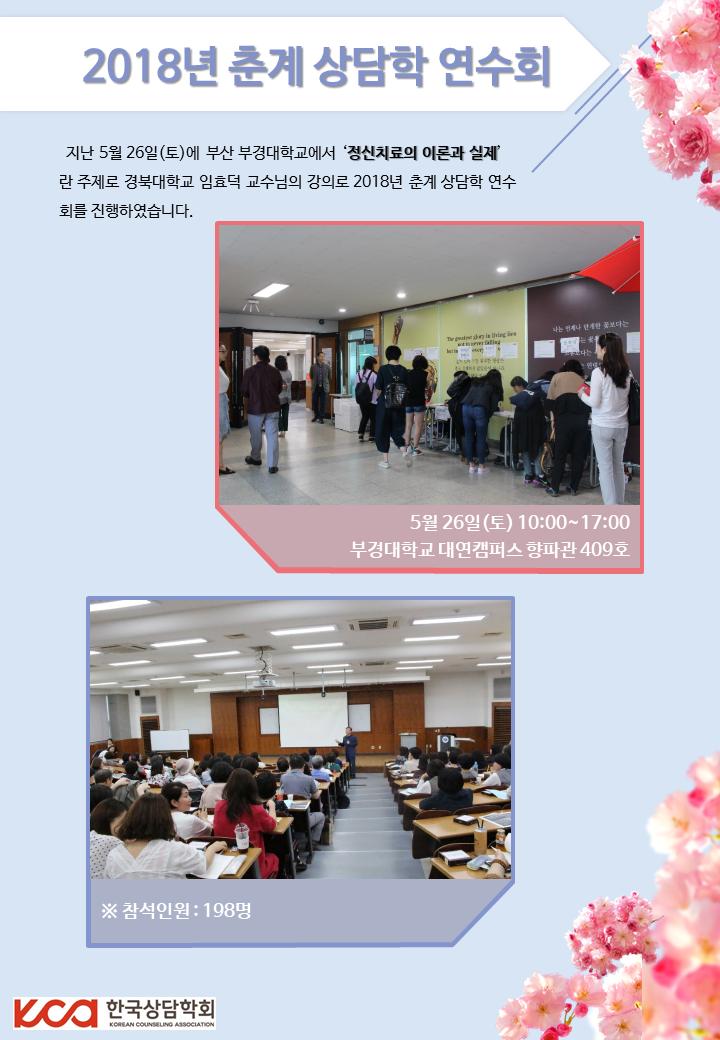 임효덕 천성문 김장회 한국상담학회 춘계 상담학 연수회 kca 3.PNG