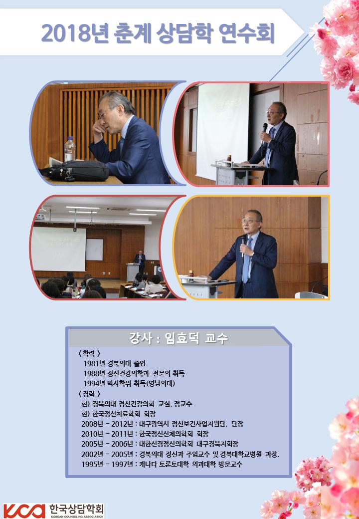 임효덕 천성문 김장회 한국상담학회 춘계 상담학 연수회 kca 4.PNG