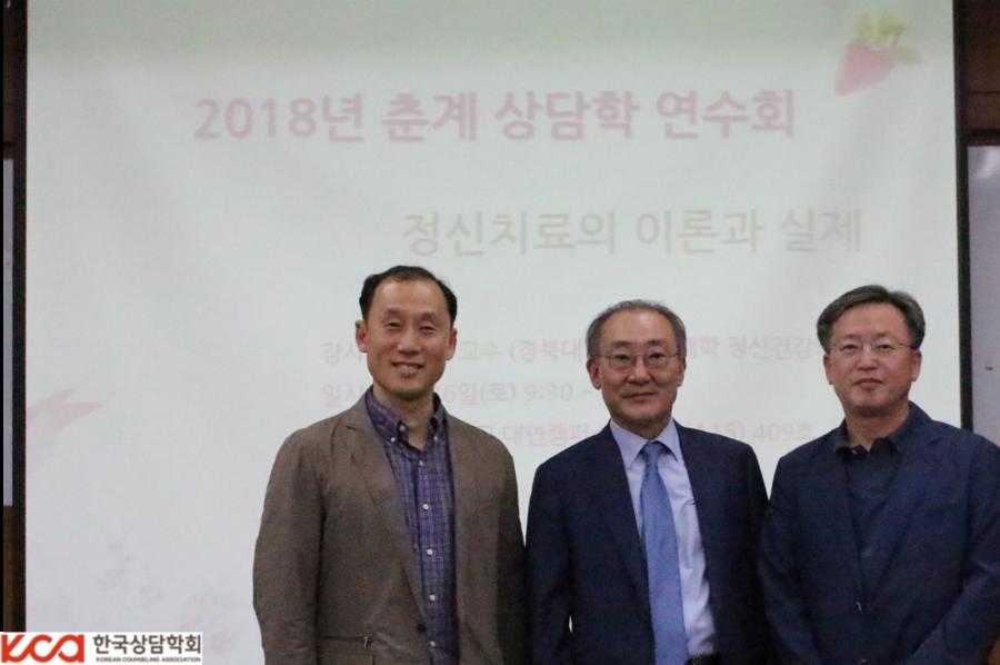 임효덕 천성문 김장회 한국상담학회 춘계 상담학 연수회 kca.png