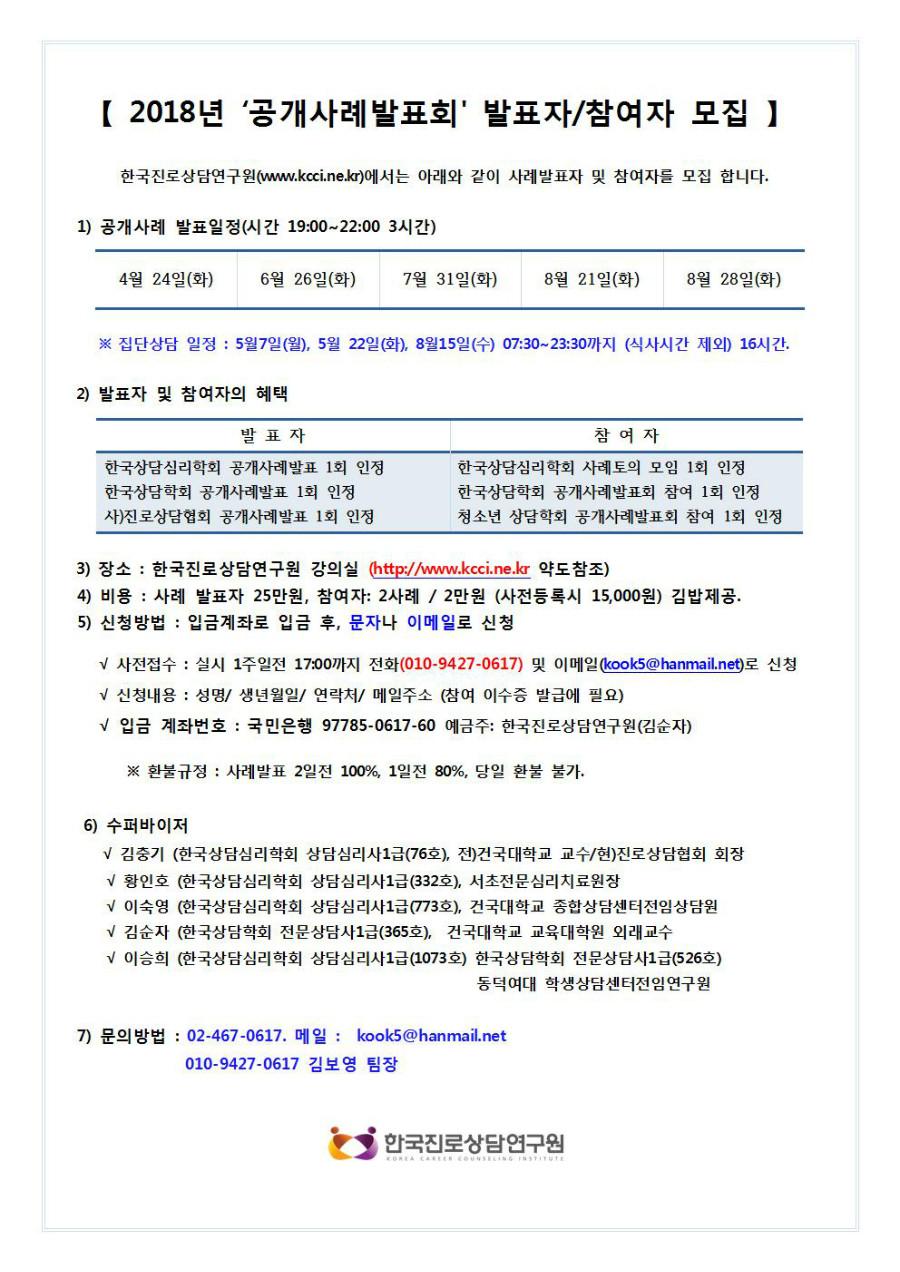 2018년 공개사례발표회 발표 및 참여자 모집 안내(jpg).jpg