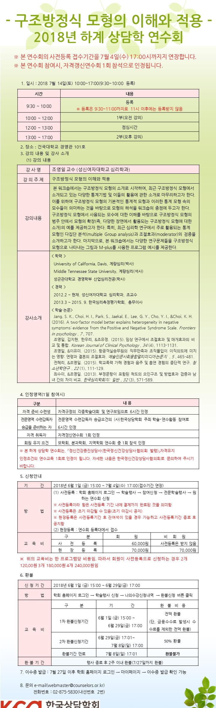 2018년 하계 상담학 연수회(전체) 특강0628.png