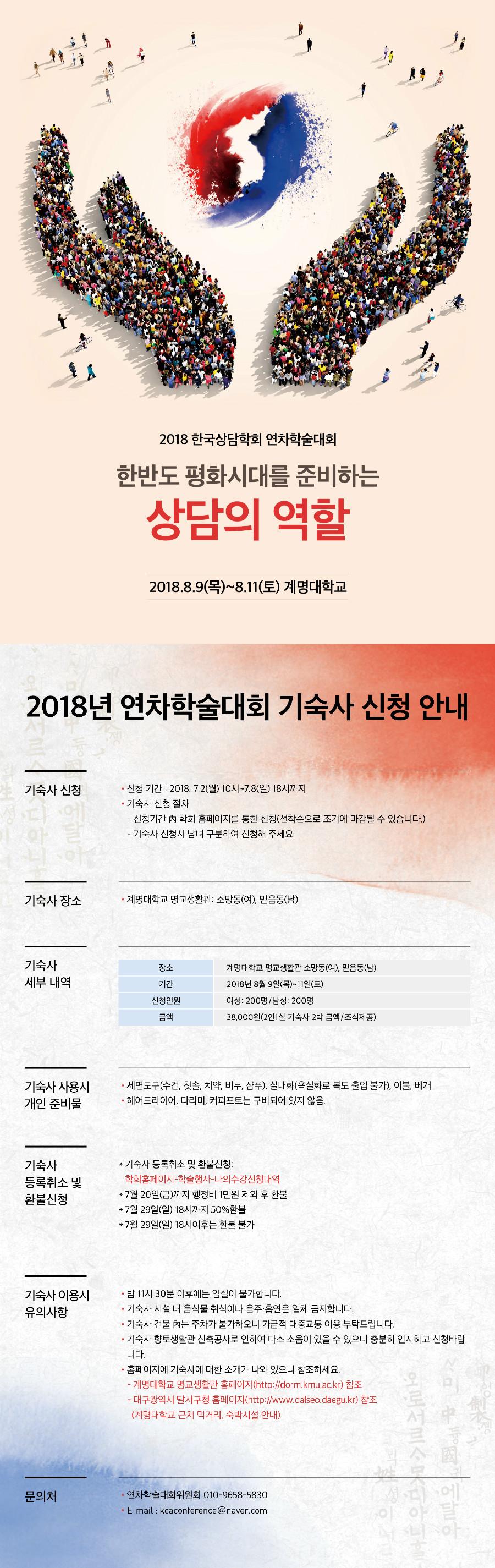 2018한국상담학회연차학술대회_홍보물 03기숙사신청안내.jpg