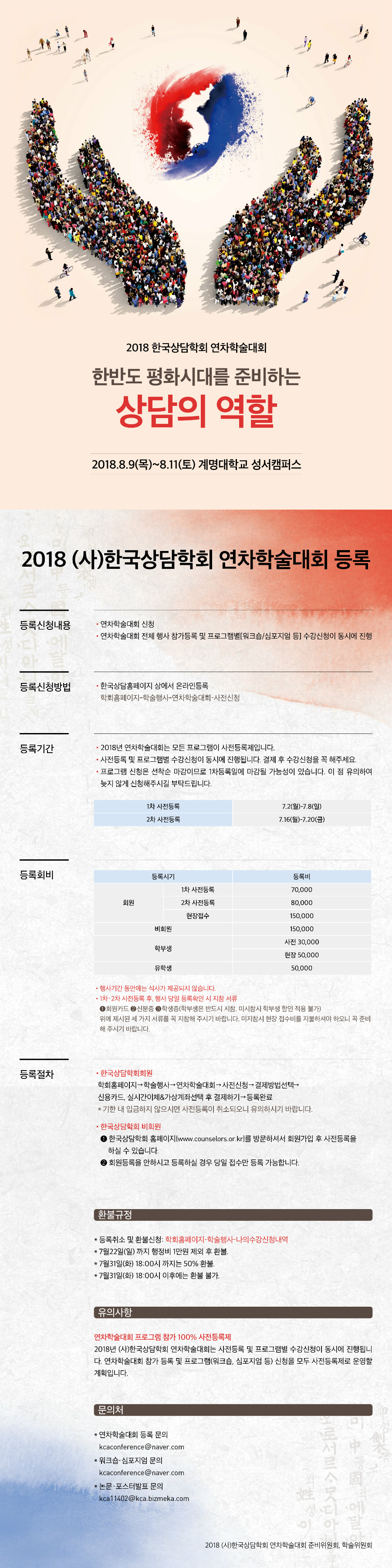 2018한국상담학회연차학술대회_홍보물 01안내.jpg
