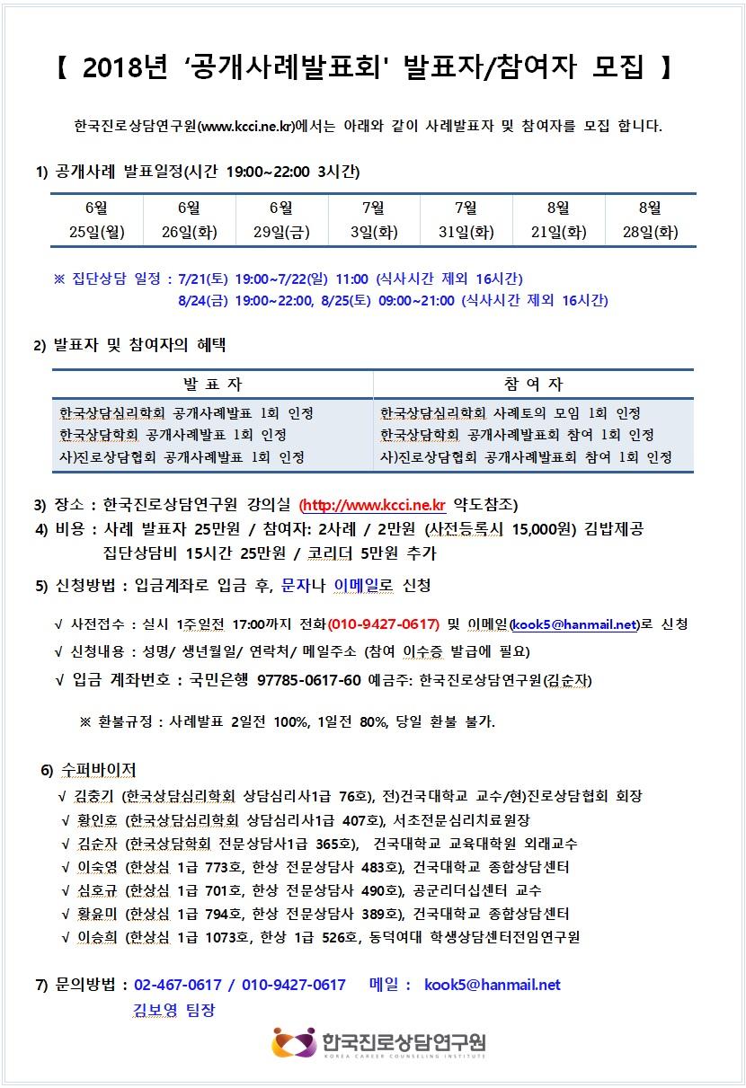 공개사례발표회 발표자참여자 모집안내문 최종.jpg