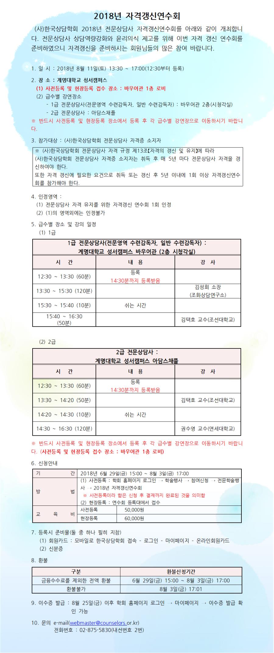 2018년 자격갱신연수회(공지 수정본)001.png