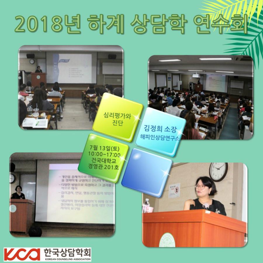 05. 2018년 하계 상담학 연수회 심리평가와 진단 김정희 해피인상담연구소.JPG